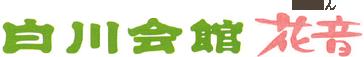 葬儀場 葬礼式場【白川会館 花音(カオン)】|白川会館 花音(かおん)